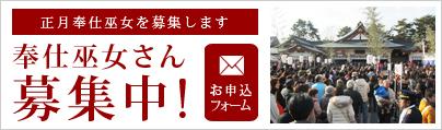 miko_shogatsu_bnr