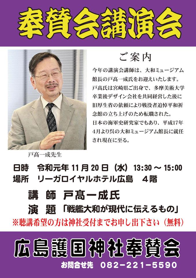 奉賛会講演会ポスターR1