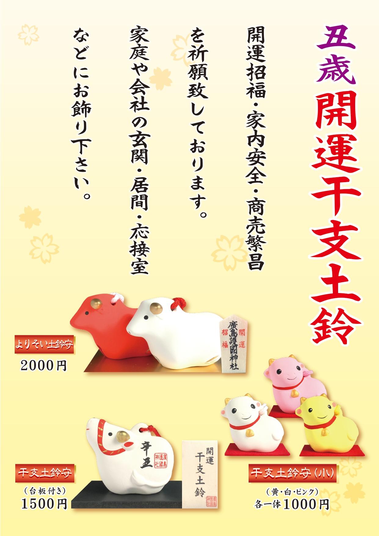 0816-01 干支土鈴(丑) A4ポスター_page-0001